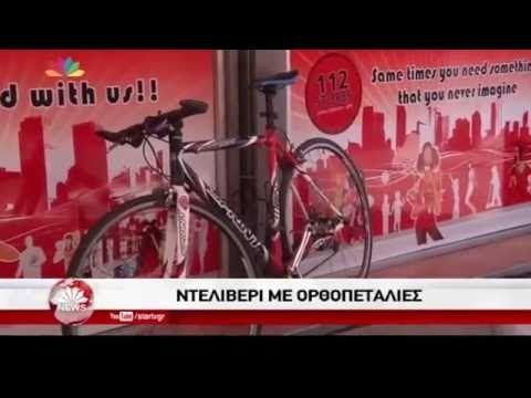 Το Star Chanel στην Ελευσίνα για την οικολογική μεταφορά προϊόντων με ποδήλατα - Δυτική Αττική