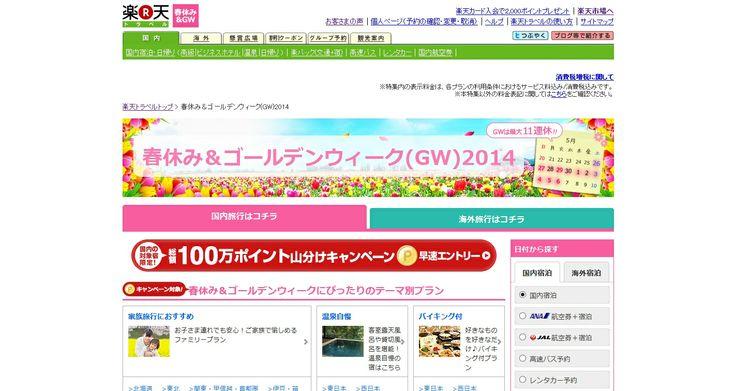 【大型】春休みGWポータル(後半) シンプル ピンク 白 春 http://travel.rakuten.co.jp/special/GW/