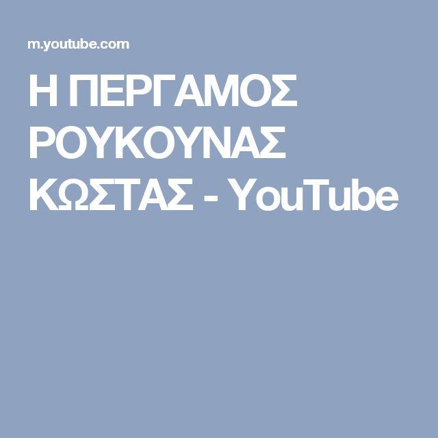 Η ΠΕΡΓΑΜΟΣ  ΡΟΥΚΟΥΝΑΣ ΚΩΣΤΑΣ - YouTube
