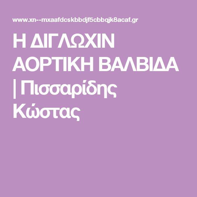Η ΔΙΓΛΩΧΙΝ ΑΟΡΤΙΚΗ ΒΑΛΒΙΔΑ   Πισσαρίδης Κώστας