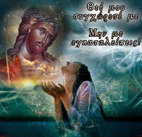 ΟΙ ΑΓΓΕΛΟΙ ΤΟΥ ΦΩΤΟΣ: Στην οργή Του και στο έλεός Του οι άνθρωποι Τον γν...