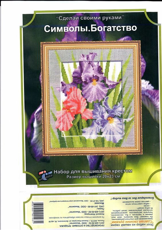 Free Cross Stitch: cross stitch patterns  cross stitch flowers portra...