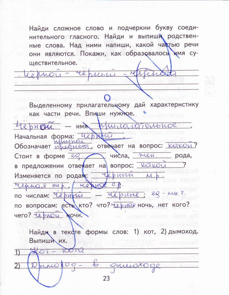 Итоговый диктант за первое полугодие по русскому языку 4 класс с грамматическим заданием
