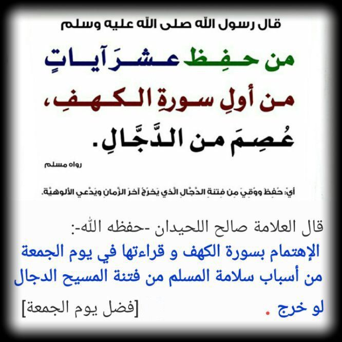 Pin By نشر الخير On أحاديث سيدنا محمد صلى الله عليه وسلم Prayers Math