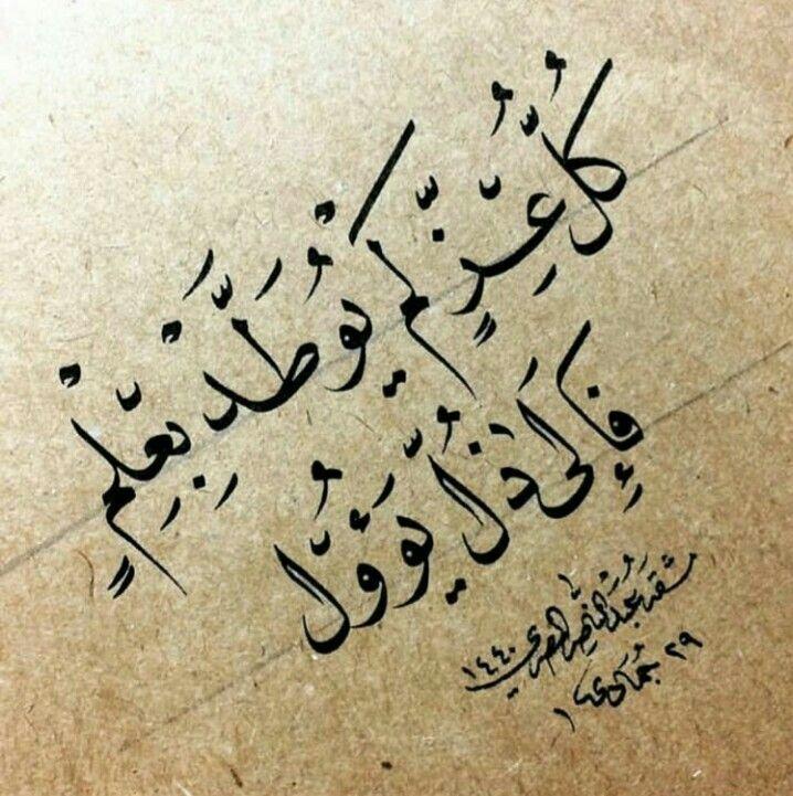 العز و العلم Beautiful Arabic Words Arabic Quotes Arabic Words