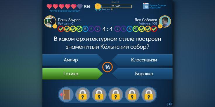 Kompyuternaya Igra Kto Hochet Stat Millionerom Google Poisk Car Radio Games Radio