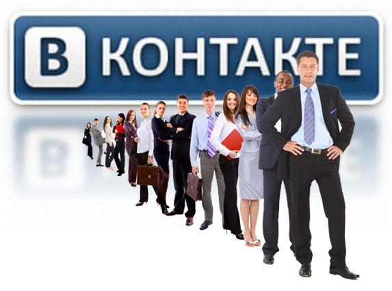 Как правильно настроить свою работу в ВКонтакте? Как получать клиентов, партнеров и увеличить продажи  , не рассылая спам?  Все в этом понятном и бесплатном курсе - http://vk.7847.ru/