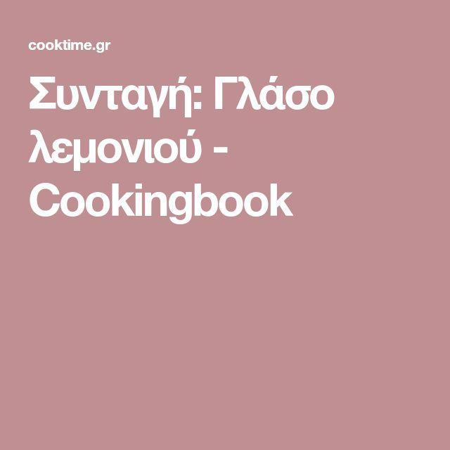 Συνταγή: Γλάσο λεμονιού - Cookingbook