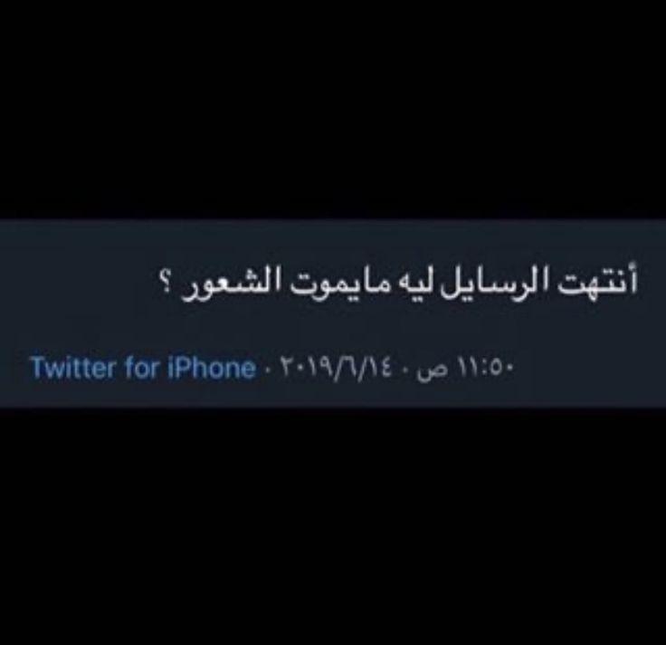 ليه Beautiful Arabic Words Love Smile Quotes Talking Quotes