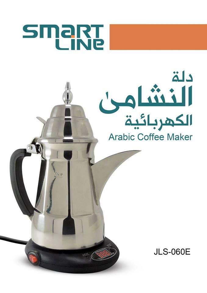 دلة النشامى Arabic Coffee Easy Coffee Coffee Preparation