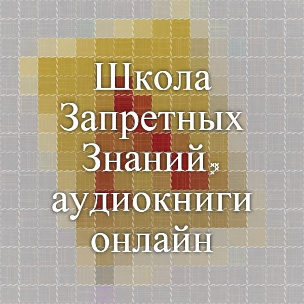 Школа Запретных Знаний, аудиокниги онлайн