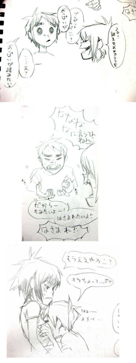 ゴリラズ落書き詰め 19 [32]