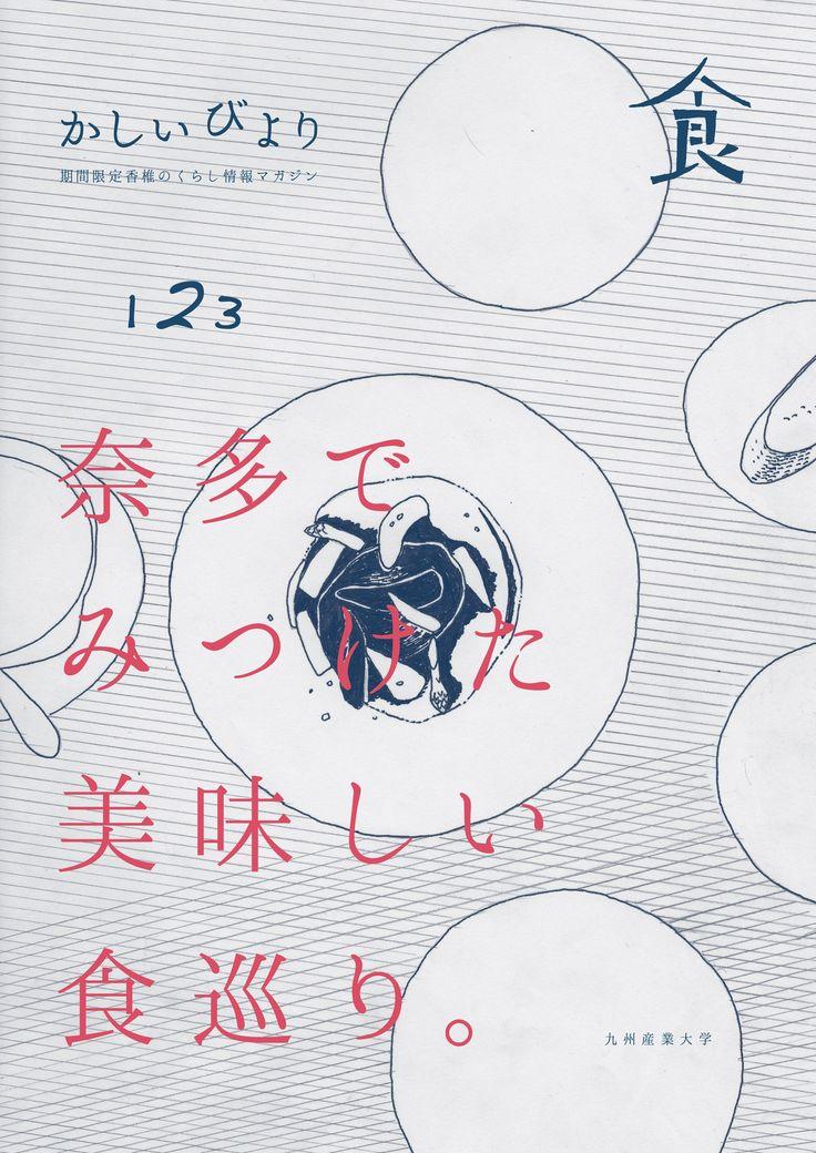 Japanese Magazine Cover: Kashii Biyori. Daiki Goto. 2012