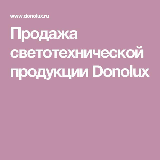 Продажа светотехнической продукции Donolux