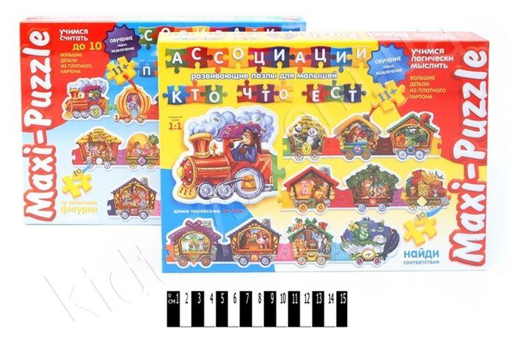 """Пазли maxi """"Паровозик"""" (П), куклы для мальчиков, игрушки для мальчиков и девочек, игрушки для самых маленьких, игрушки для детей 5 лет, черепашки ниндзя игрушки, игрушки коляски"""