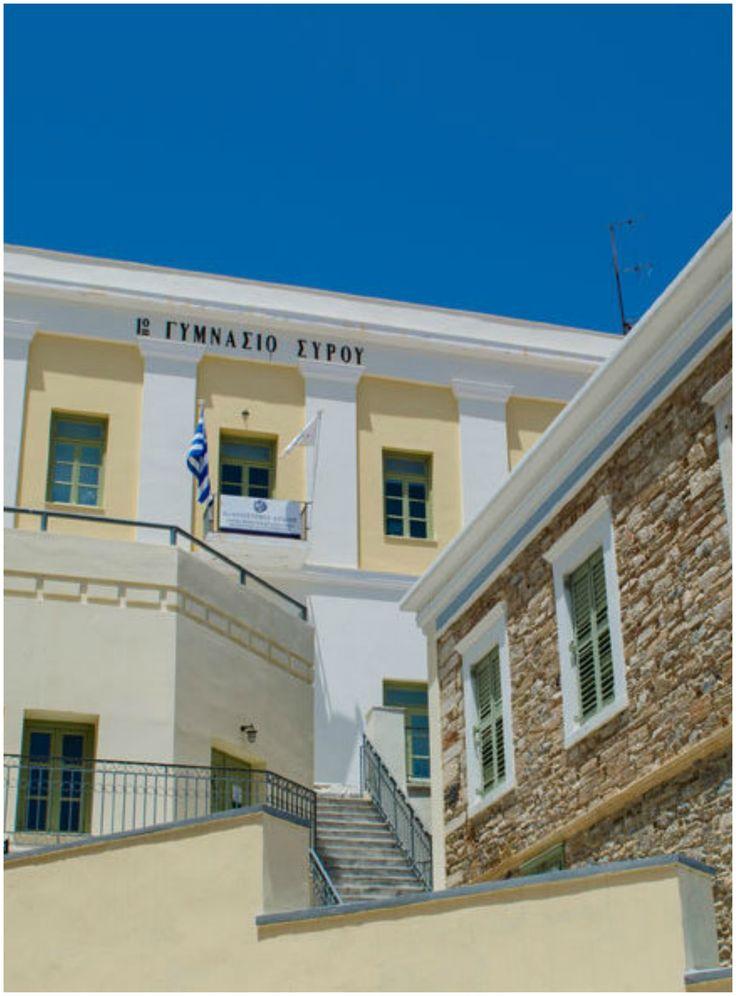 Πανεπιστήμιο Αιγαίου, Σύρος- the University of the Aegean, Syros, Greece