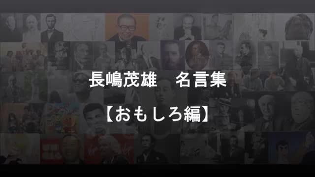 名言 長嶋 茂雄