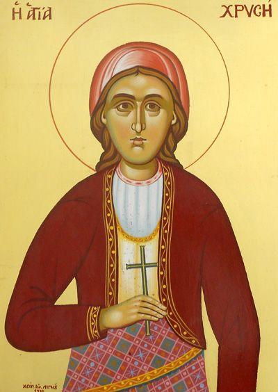 Πνευματικοί Λόγοι: Η αγία νεομάρτυς Χρυσή (13 Οκτωβρίου)