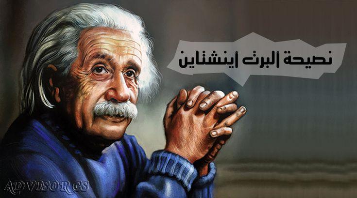 نصيحة ألبرت أينشتاين Advisor Cs Albert Einstein Einstein Self Development