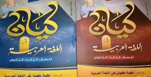 كتاب كيان في اللغة العربية للصف الثالث الثانوي 2021 Pdf Pdf Books Reading Pdf Books Download Books
