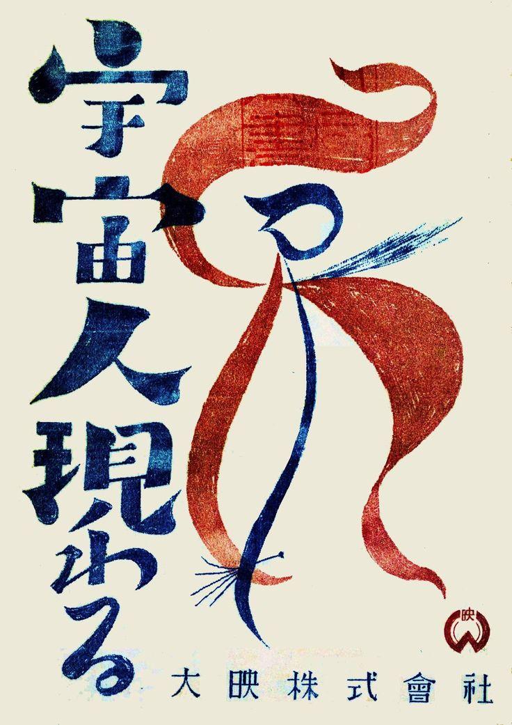 大映【宇宙人現わる】1955 決定稿 / 色彩指導 : 岡本太郎   Spacemen Appear (in Tokyo), aka Mysterious Satellite, aka Warning from Space; cover of original 1955 shooting script, design by Okamoto Tarou