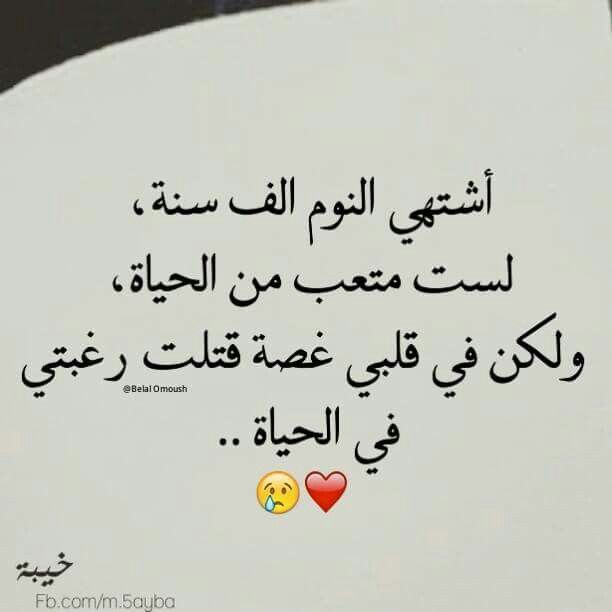 Pin By Ayah Al Sheef On Like Cool Words Funny Words Arabic Quotes