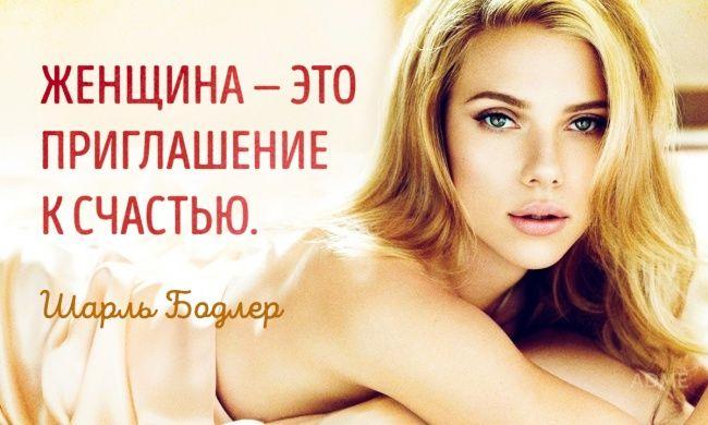 28 цитат великих мужчин о прекрасных женщинах