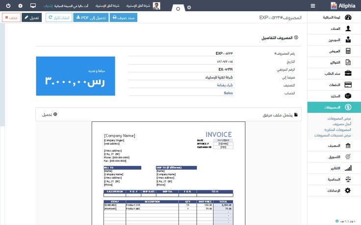 aliphia-online-invoicing-softwarepng (1280×800) فاتورة بالانجليزي - invoice generator software