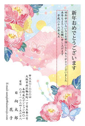 新年のご挨拶にふさわしい、華やかで優雅なデザインに仕上げました。綺麗な富士山の年賀状です♪