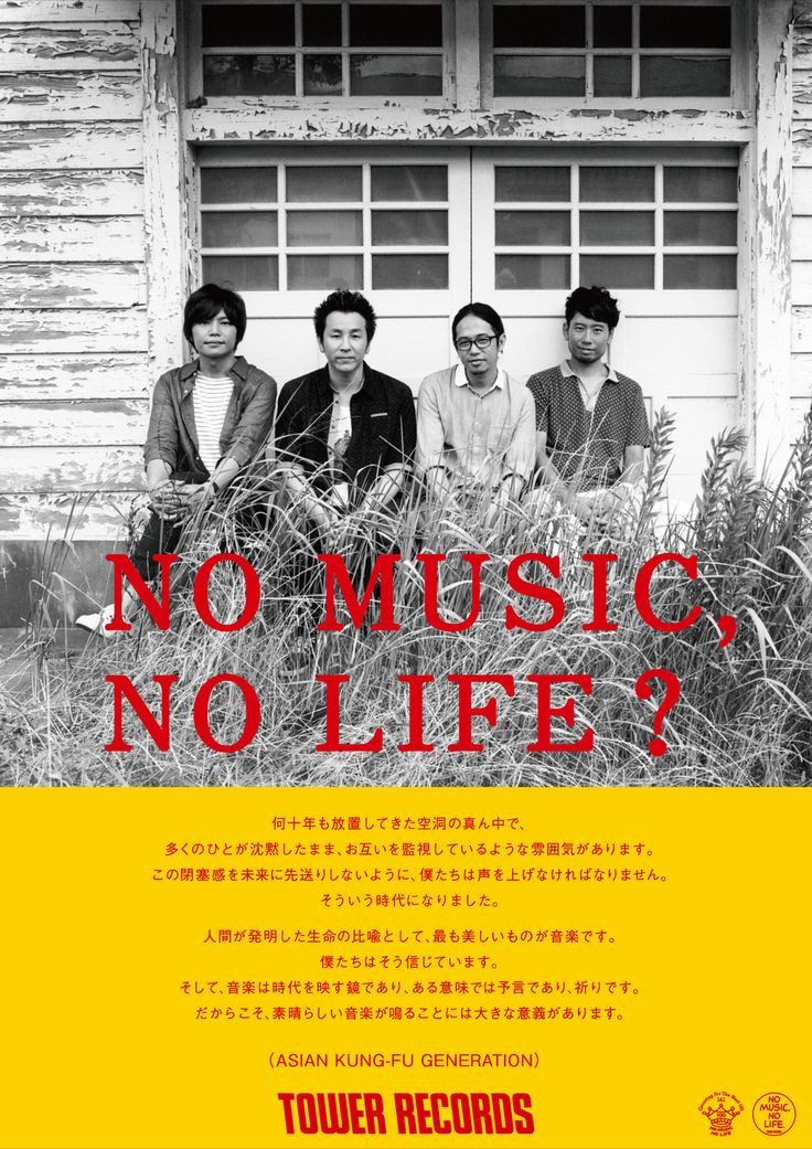 NO MUSIC, NO LIFE. by ASIAN KUNG-FU GENERATION