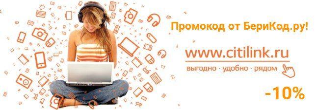 Встречайте!  Citilink промокод на скидку до 10000 рублей на игровые ноутбуки MSI! http://citilink.berikod.ru/coupon/123186/  Citilink код на скидку 10% на телевизоры Philips! http://citilink.berikod.ru/coupon/123185/  Промо-код на скидку 10% на карты памяти KINGSTON! - http://citilink.berikod.ru/coupon/123187/  #Промокоды #Ситилинк #citilink #berikod #Sale