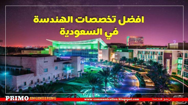 تعرف على افضل تخصصات الهندسة في السعودية بالتفاصيل التي لها مستقبل واعد وذات مرتبات مرتفعة بريمو هندسة Engineering Saudi Arabia Tennis Court