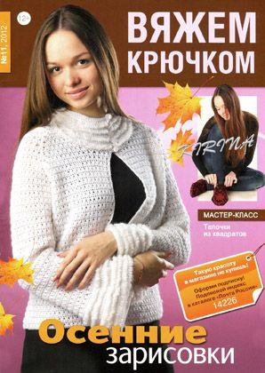 Вяжем Крючком № 11 2012