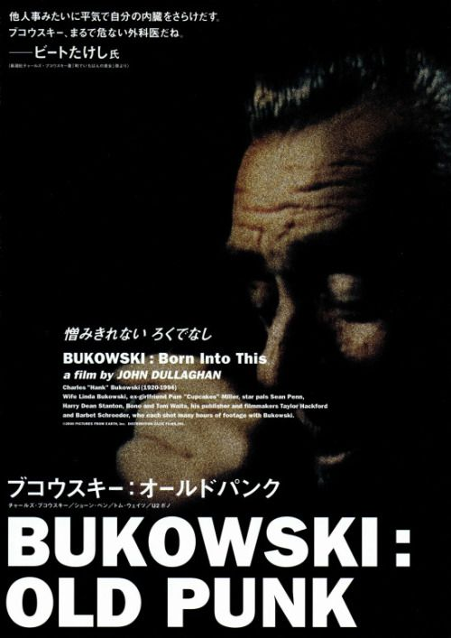 Japanese Movie Poster: Bukowski: Born Into This, Old Punk. 2005