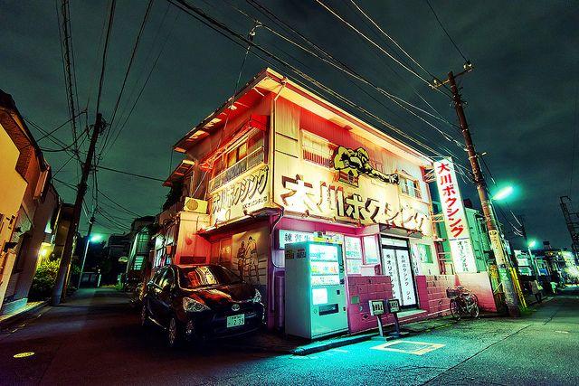 Okawa Boxing Gym Setagaya 大川ボクシングジム世田谷 [] 東京ファッションによって by tokyofashion