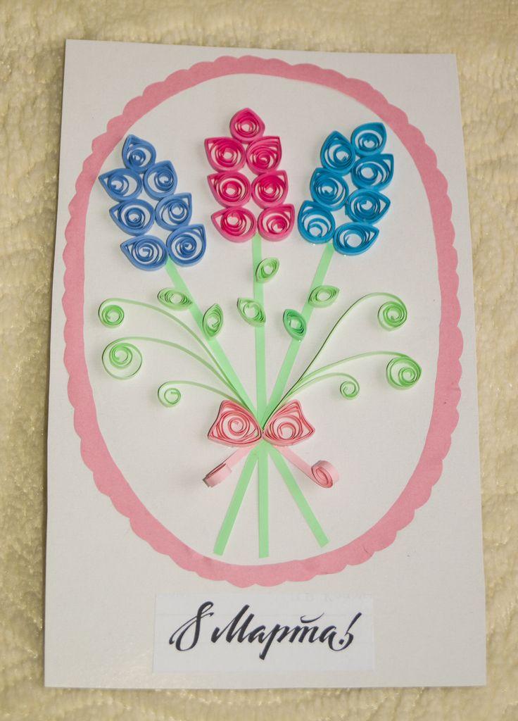 8 марта, 8 march, quilling, квилинг, букет цветов, открытка