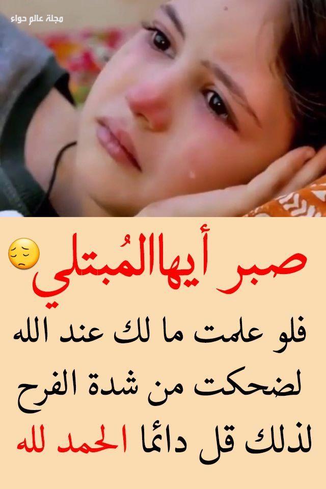 يارب إرزقني الصبر والحمدلله دائما وابدا Islamic Inspirational Quotes Funny Arabic Quotes Cool Words