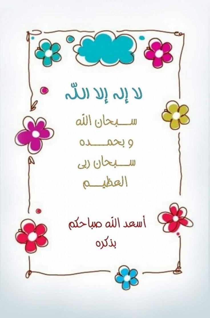 74 best good morning images on pinterest buen dia good morning find this pin and more on good morning by anitahashim223 kristyandbryce Choice Image