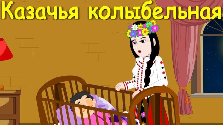 Казачья колыбельная М. Лермонтова    Новые колыбельные   Сборник 50 мину...