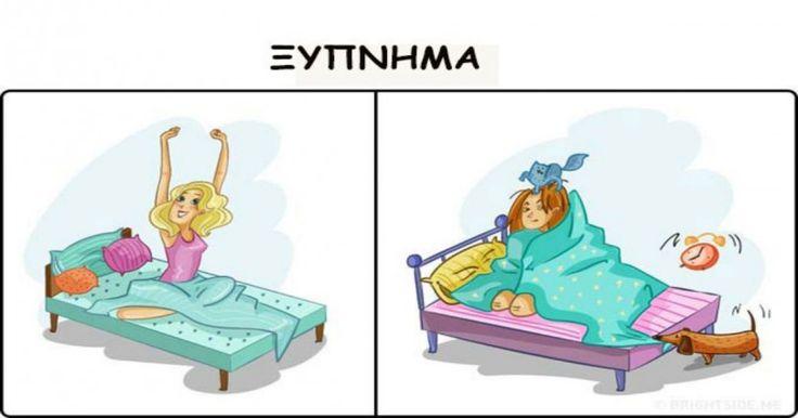 Σελίδες περιοδικού vs Πραγματικότητα: Η καθημερινότητα των γυναικών σε 15 χιουμοριστικά σκίτσα Crazynews.gr