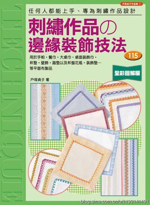 M s de 1000 im genes sobre liberary of patchwork en - Proyectos de patchwork ...