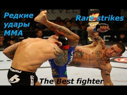 Редкие удары ММА UFC Подборка лучших моментов боев Rare blows MMA UFC