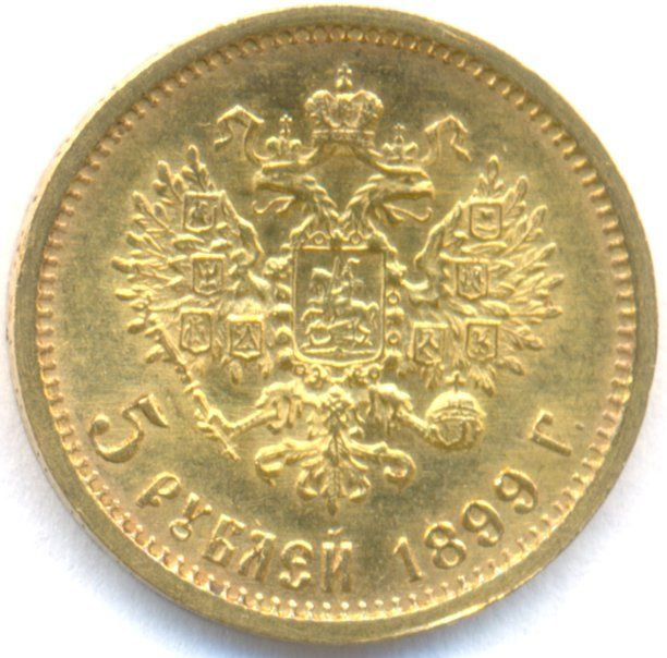 Reverse side of the Russian 5 Rouble gold coin of Tsar Nicholas II, 1899.