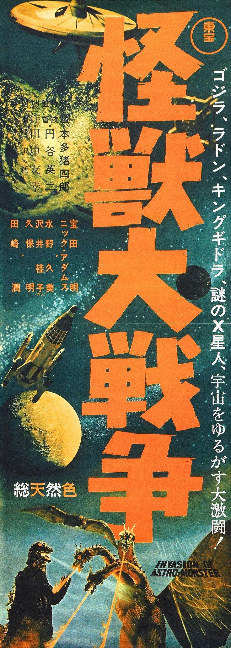 Godzilla vs. Monster Zero (Kaijû daisenso, aka Invasion of Astro Monster, aka Monster Zero) (1965, Japan)