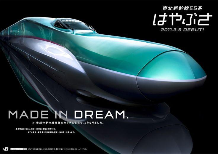 JR東日本・東北新幹線「はやぶさ」|MADE IN DREAM.