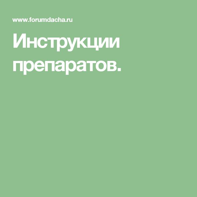 !!! Инструкции препаратов. Дачный форум - http://www.forumdacha.ru/forum/index.php