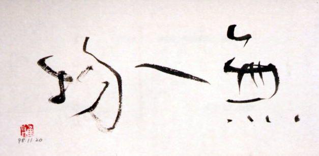 Morikazu Kumagai 熊谷守一 (1880-1977).