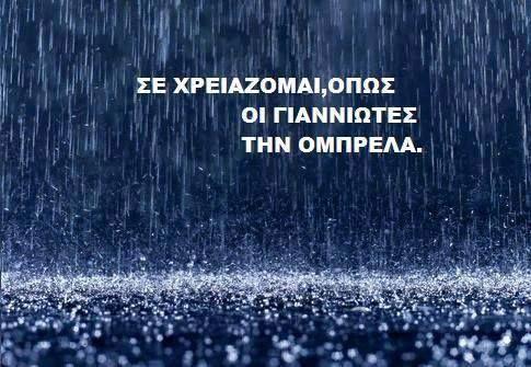 Giannena and rain