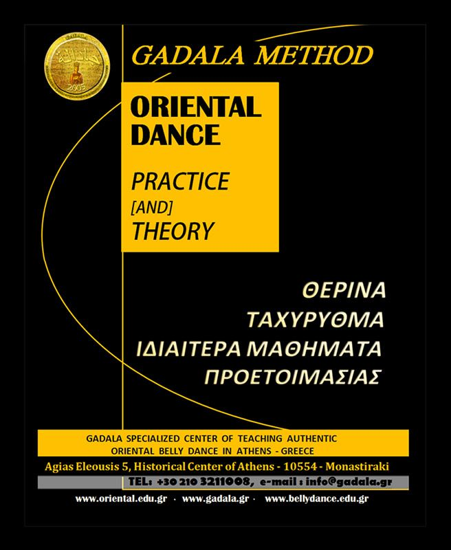 GADALA Oriental Belly Dancing Studio www.oriental.edu.gr 2103211008 info@gadala.gr  The only specialized center for teaching Oriental Dance that for the first time in Greece, enables the acquisition of internationally recognized Amateur or Professional qualification with the validity and credibility of the World Oriental Dance M.E.D.W.OR. (Middle Eastern Dance World Organization For Distinguishing The Cultural Heritage And Folk Art Of Egypt And Countries Of The Middle East).