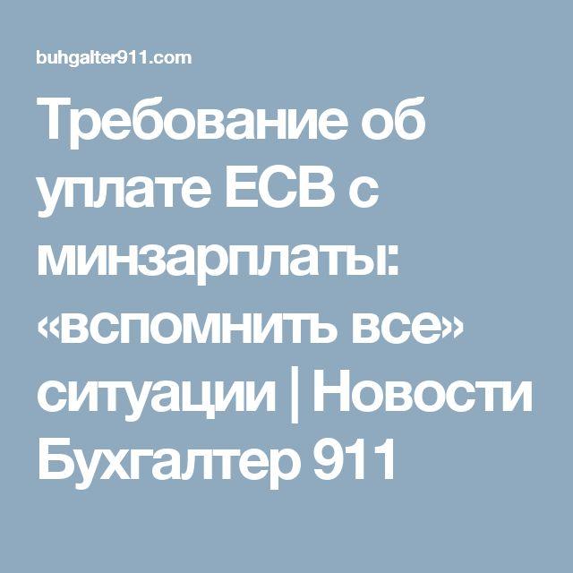 Требование об уплате ЕСВ с минзарплаты: «вспомнить все» ситуации | Новости Бухгалтер 911